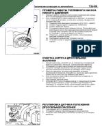 Tehnicheskie operacii - 13_4G93_APS-rus