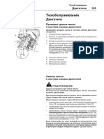 Manual EC210B-RU.pdf