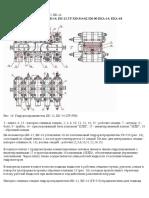 Гидрораспределитель ГР520 ЕК-12, ЕК-18