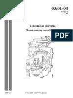 030104 Топливная Система Механический Регулятор Rqv и Rq Изд 2
