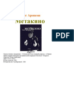 Aronson_metakino