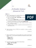 ΑΕΠΠ - 24ο Φυλλάδιο Ασκήσεων
