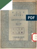 馬來羣島科學考察記 v.1 窩雷斯著 ; 呂金錄譯 1935.pdf