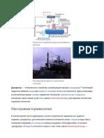 דיארטור.pdf