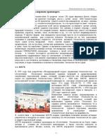 Баскаков С.П. - Безопасность на танкерах - 2003.doc