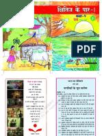 IX Hindi 9.pdf