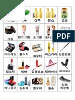 Карточки по корейскому. Косметика.