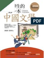 中學生的第一本中國文學