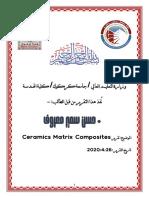 Ceramic Matrix Comp complete.pdf