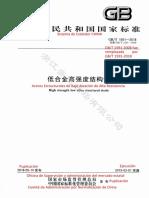 材料+低合金高强度结构钢+GB_T 1591-2018.pdf