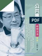 1H37公共事務研究方法(第二版)