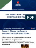 Tema1_english_speaking_countries.pdf