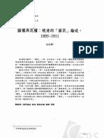 """國權與民權:晚清的""""國民""""論述,1895~1911"""