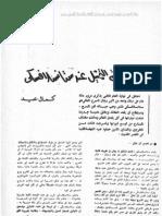 i3 a6 Kamal Eid Stanislavsky Acting Method.