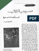 i3 a11 Strindberg Father Dr.latifa Alzayyat.