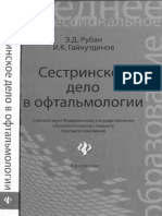 Рубан Э.Д., Гайнутдинов И.К. Сестринское дело в офтальмологии.pdf