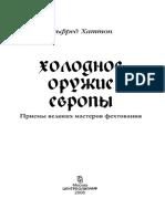 Khatton_-_Kholodnoe_oruzhie_Evropy.pdf