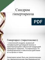 Sindrom_Gipertireoza