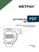 Метран 55