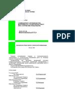 ВСН 471-86.doc