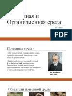 Почвенная и организменная среда.pptx