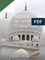 Пособие по арабской грамматике