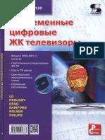 130-Современные_цифровые_ЖК_телевизоры