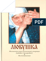 Сост. Никонов Н.И. - Любушка - 2007.pdf