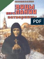Жизнеописание девицы Мелании затворницы - 2006