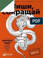 Ильяхов М., Сарычева Л. - Пиши, сокращай. Как создавать сильный текст - 2017.pdf