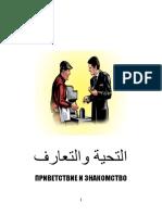 Глава 1 Приветсвие.pdf