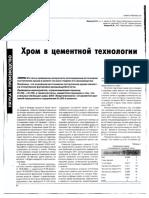 (Борисов И. Н.) Хром в Цементной Технологии