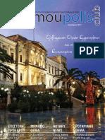 Rotary Club of Hermoupolis (01.2011)