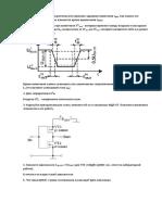 Защита ЦИМС и Ключ.pdf