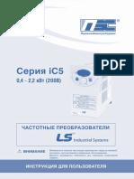 _documents_iC5_Manual(rus).pdf
