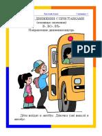verbe misc cu prefixe desene.pdf