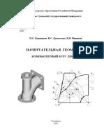 Начерталка В Таблицах.pdf