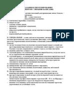 Показания к литому базису.doc