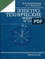 1990_Aleksandrov_K_K_Kuzmina_E_G_Elektrotehnicheskie_cherteji_i_shemy