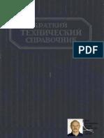 TECHNICHESKIY SPRAVOCHNIK.pdf