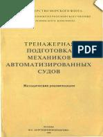 Trenajernaja Podgotovka mehanikov.pdf