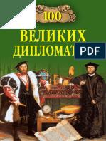 100 великих дипломатов