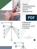 Проект телекоммуникационной сети малого предприятия