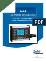 98-70006-RULT_R4_844-E_sprayer_controller_RU.pdf