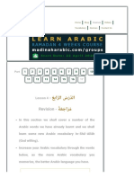 Lesson 4 - Part 17 - Madinah Arabic