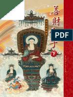 [善财童子五十三参故事(下)].扫描版.pdf