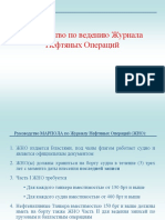 ORB-to-filling-out-RUS1