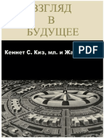 Жак Фреско, Кеннет С. Киз Мл. - Взгляд в Будущее - 1969