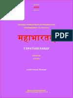 09_5_BRAT_EV_PANDU_Pereskaz_Makhaabkhaaraty.pdf