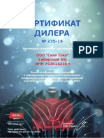 Сертификат дилера 2019г. ЛЕДЕЛ.pdf